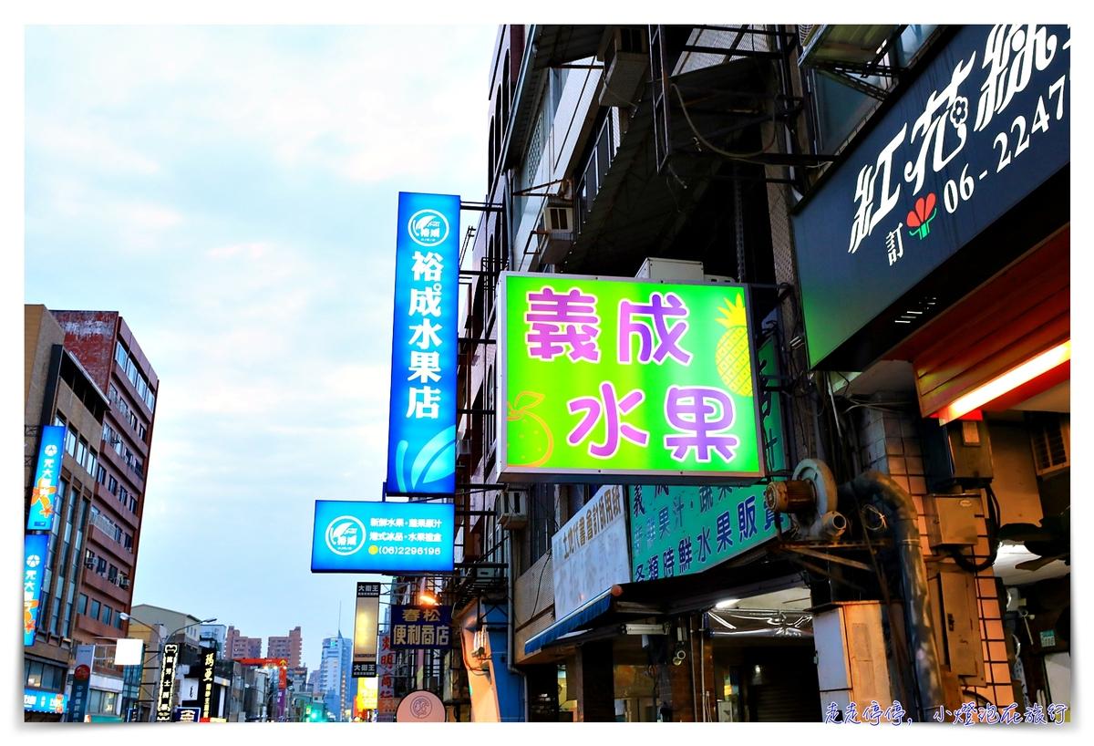 台南裕成水果冰|最新鮮的鮮果豐盛冰品,不可不吃的台南在地甜品~