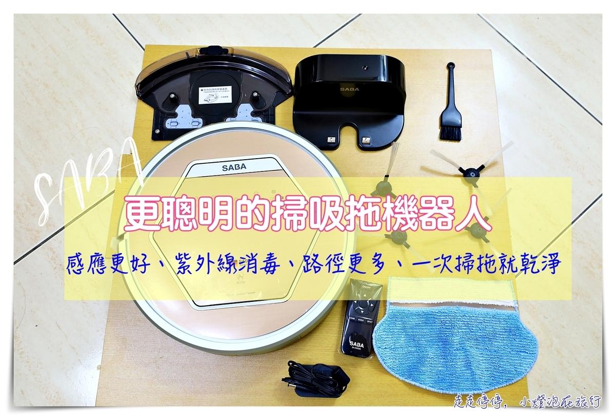 【SABA】智慧型機器人掃吸拖地吸塵器(SA-HV02DS)團購價|不用破萬元的掃吸拖機器人,超聰明、超感應、還有紫外線滅菌功能! @走走停停,小燈泡在旅行