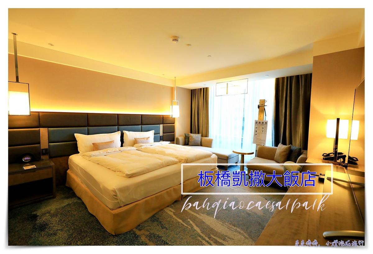 板橋凱撒大飯店龍蝦吃到飽專案|喜歡的空間感受、高品質住宿環境、含龍蝦吃到飽晚餐~ @走走停停,小燈泡在旅行