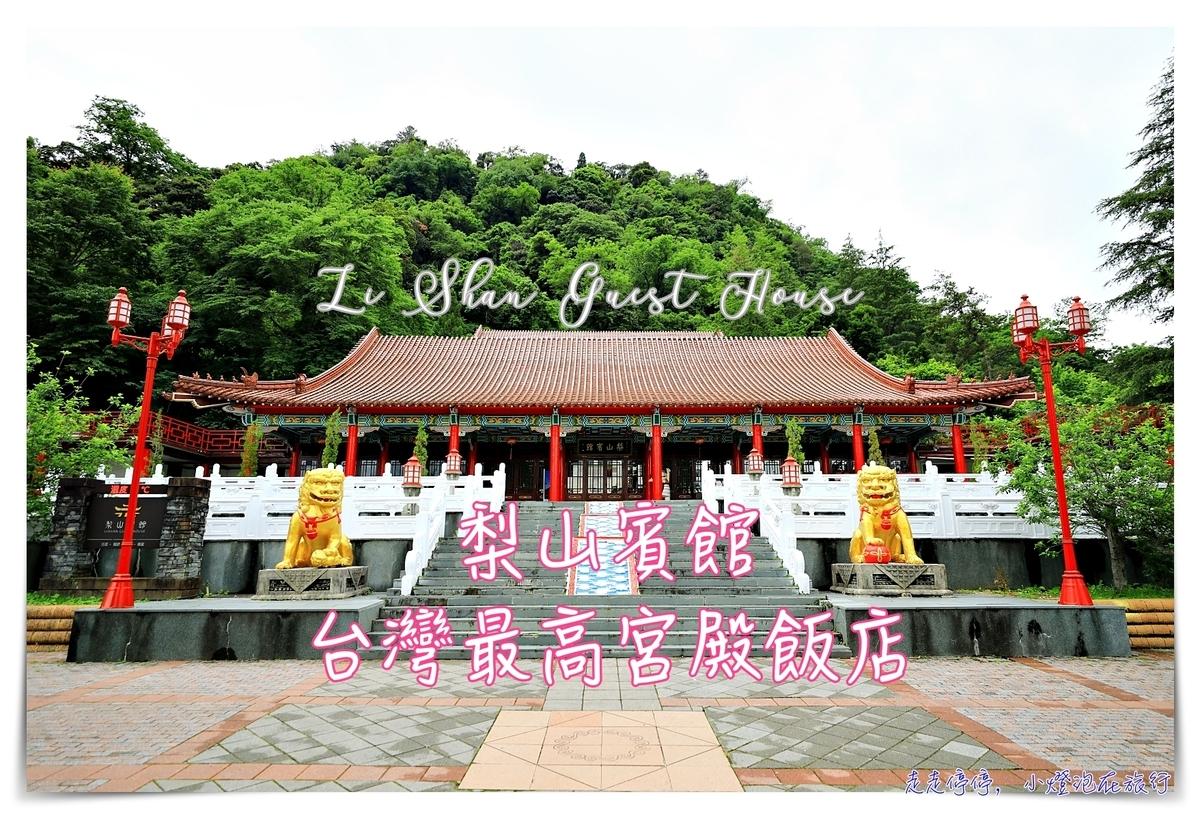 梨山賓館|台灣最高宮殿式飯店,看雲海、放鬆身心的好地方~蔣公步道、宮廷中的全家與郵局,超可愛~一泊二食專案~ @走走停停,小燈泡在旅行