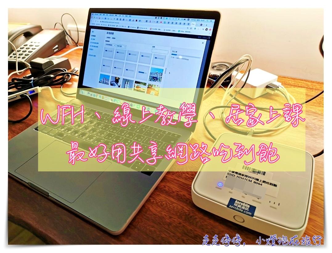 台灣上網免安裝家用行動寬頻二合一分享器測速|比行動Wifi機省錢嗎?多人同時使用、居家辦公、視訊會議、線上課程、長租型、小型工作室最適合 @走走停停,小燈泡在旅行