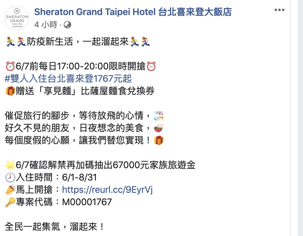 台北喜來登,6/7前每日固定限時開搶,不能SNP,但入住只需2K!哇!比員工價更便宜耶~
