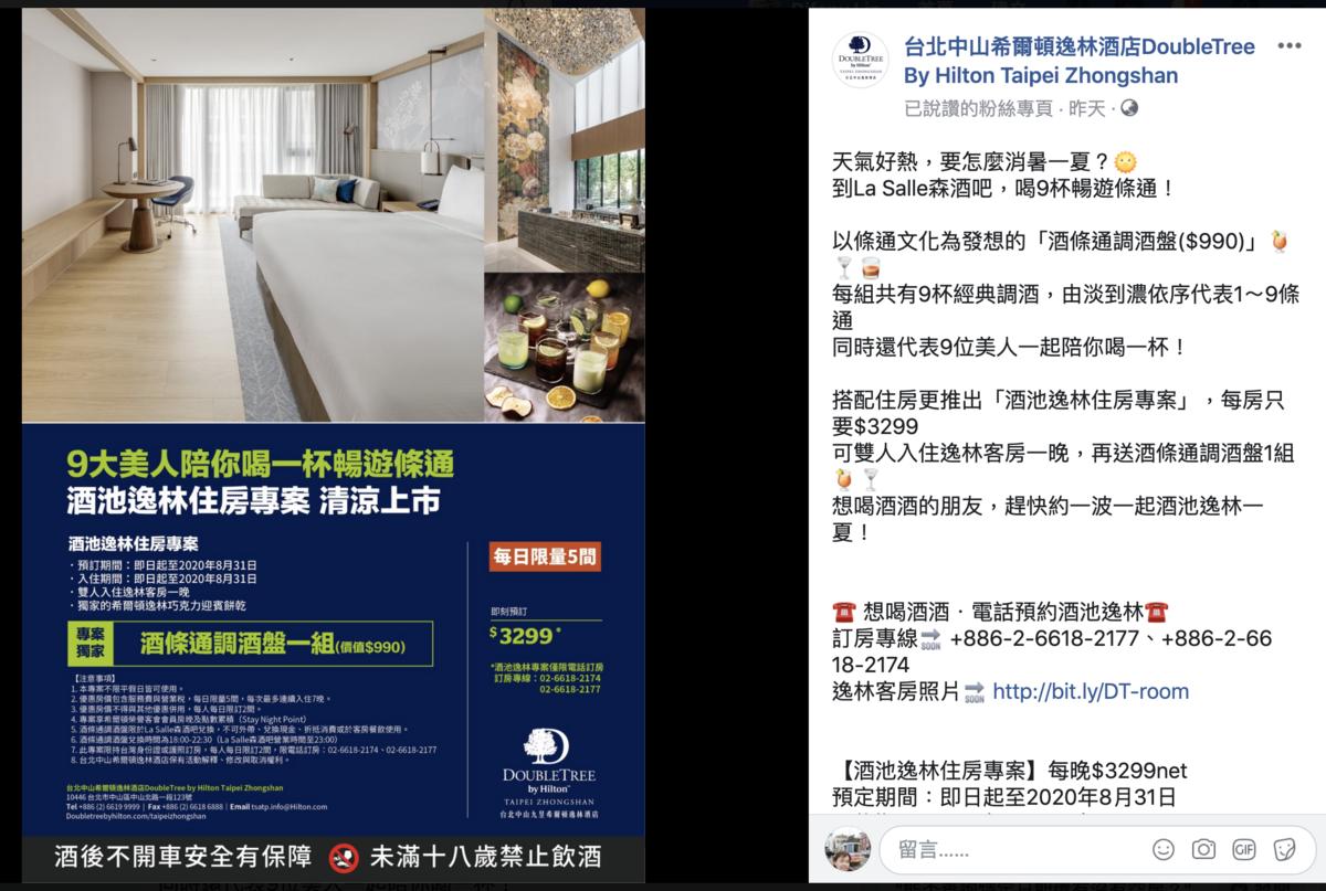 即時熱門文章:台北逸林希爾頓|酒池逸林或三心二逸專案,含調酒盤、不含早餐、可SNP