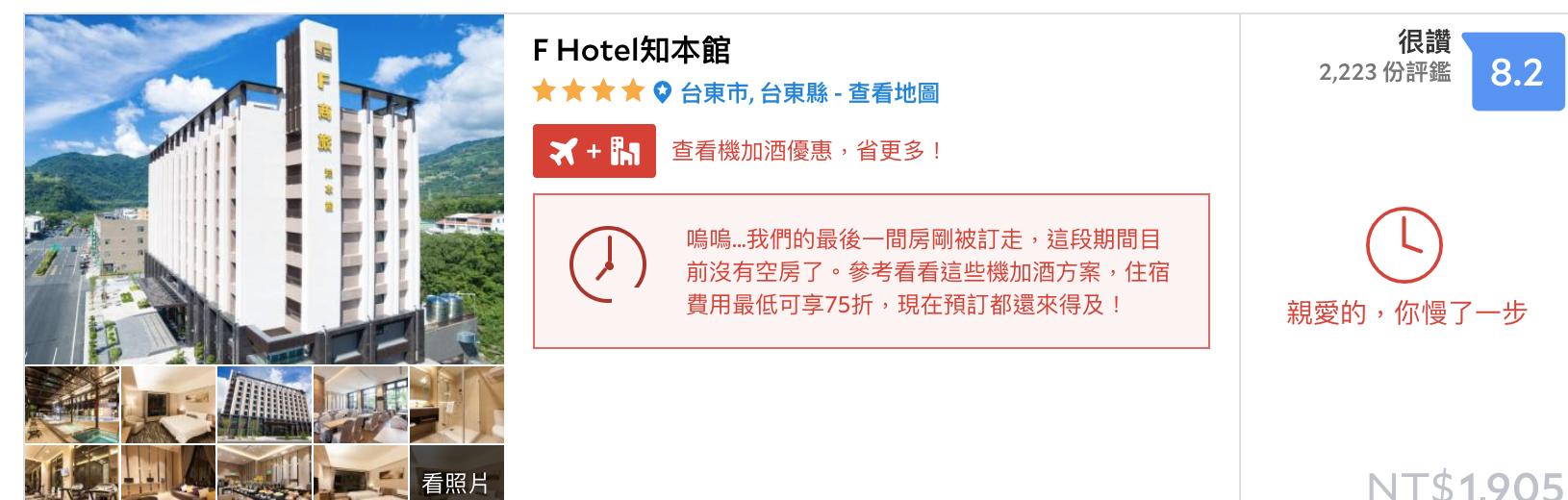 台東2K以下高評分可入住飯店,七月暑假搜尋~手腳要稍微快一點了!