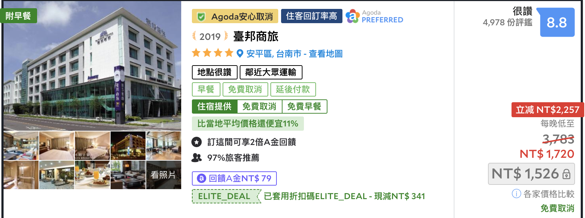 台南2.5K以下,正暑假,高評分飯店住宿列表,一樣也是手腳要快啊~