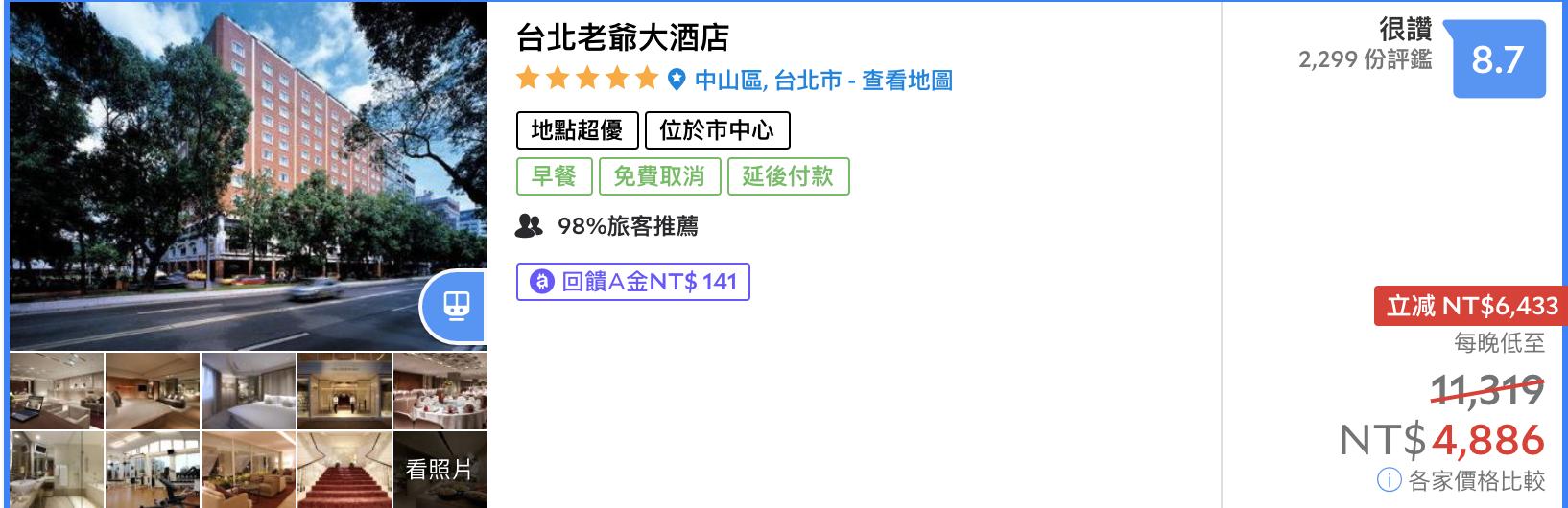 台北老爺好住所,每晚2300,米推飯店、專案餐飲加購優惠~