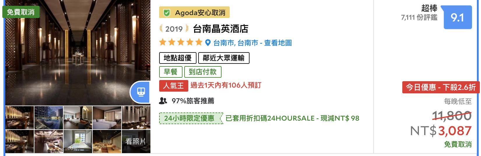 台南晶英連住方案,6,666元起,3天2夜不含早餐~
