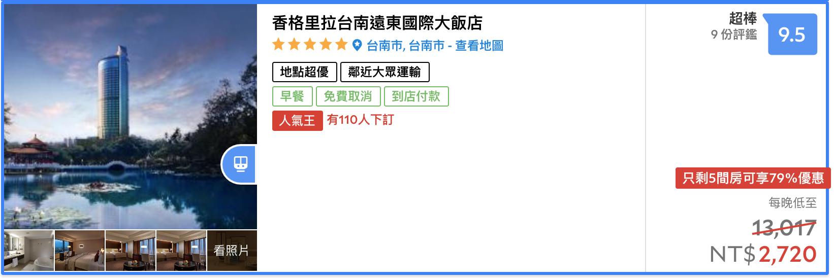 台南遠東香格里拉暖心住房專案延長,3800一直到9/30~其他房價,也可以參考,家庭房2720起~豪華閣客房3825起~