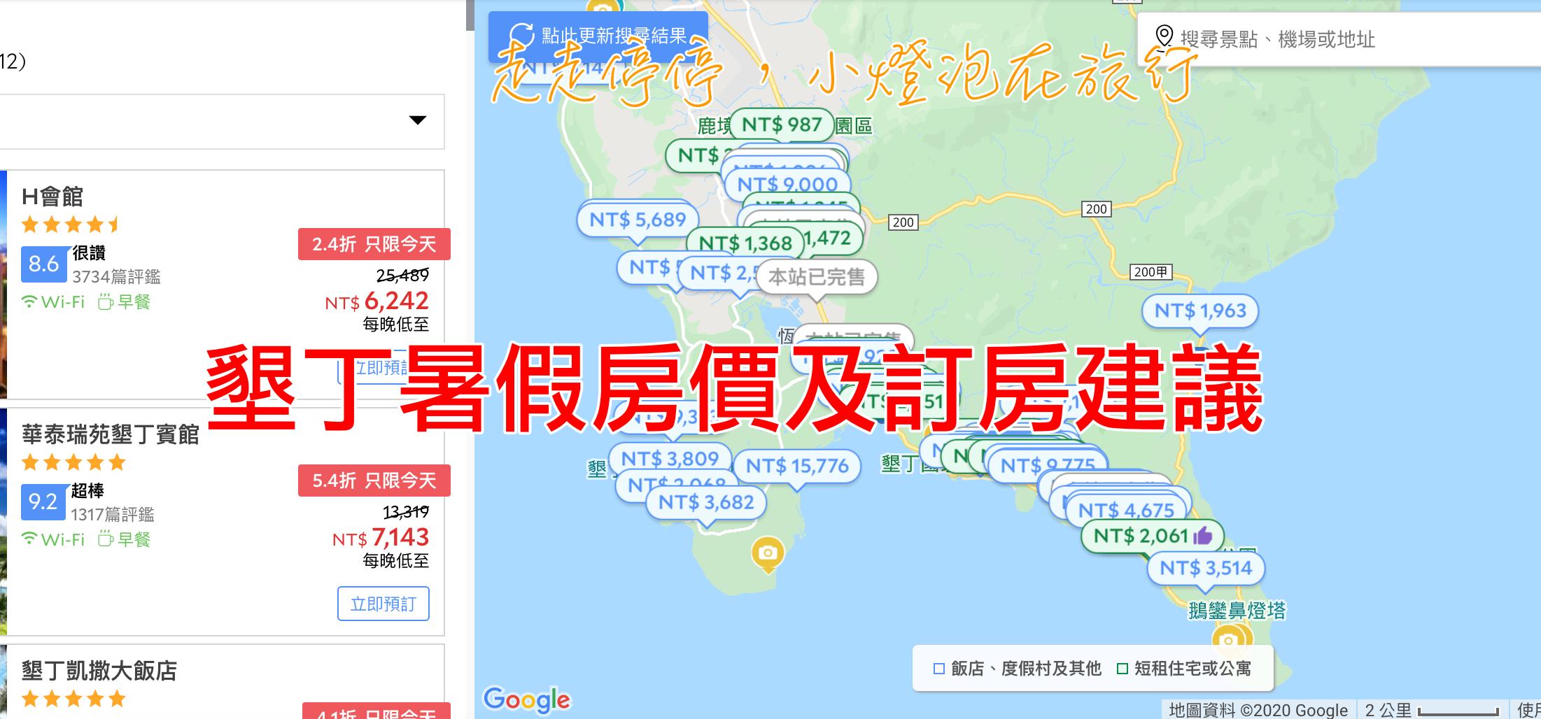 墾丁暑假爆發潮,熱門飯店房價攀升~建議訂房列表~