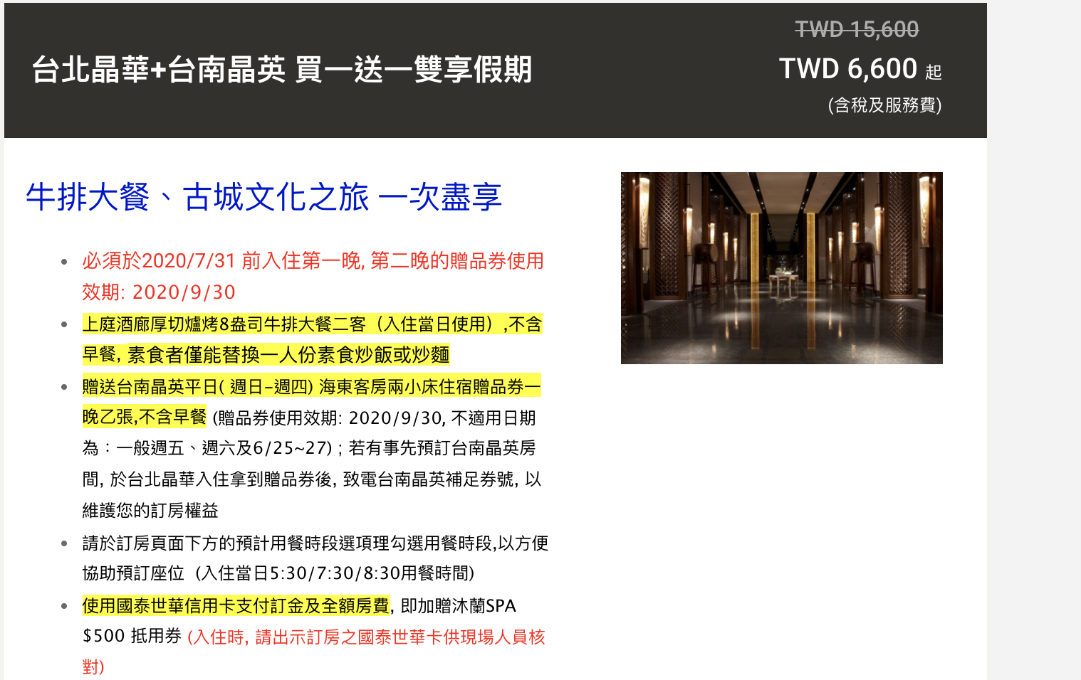 台北晶華晶采假期,8月底前住宿4K含早餐~