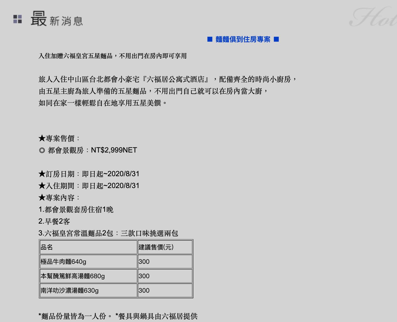 台北公寓式酒店促銷,麵麵俱到專案~2999入住~