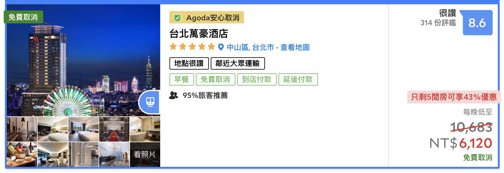台北萬豪Sky5000,買5000送5000、住滿27小時,好評延長~可snp,最低4.5K入住~