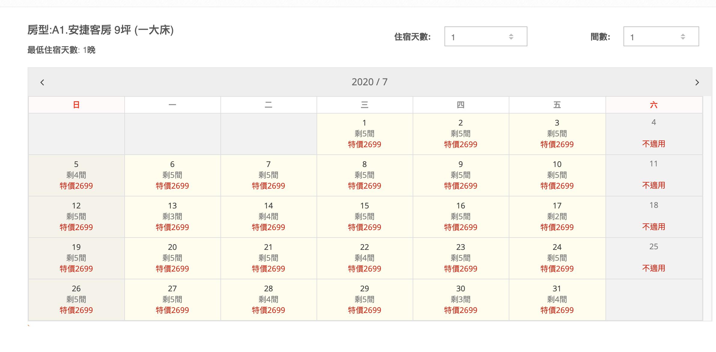 新竹郵輪意象飯店,平日最低促銷2200元起,軍公教特惠不限平假日含早餐2599