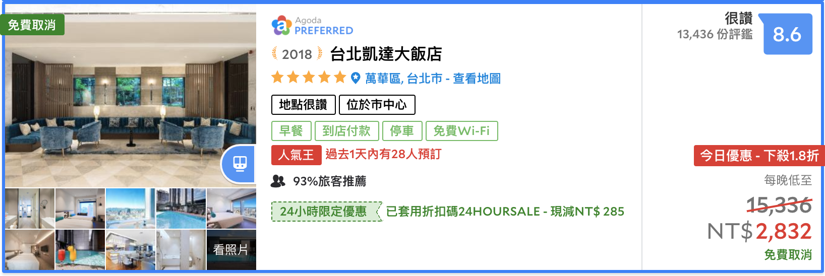 台北五星兩人房1K、四人房,免2K,~親子家庭入住台北,有遊戲玩、有美食吃~嬉遊凱達活動