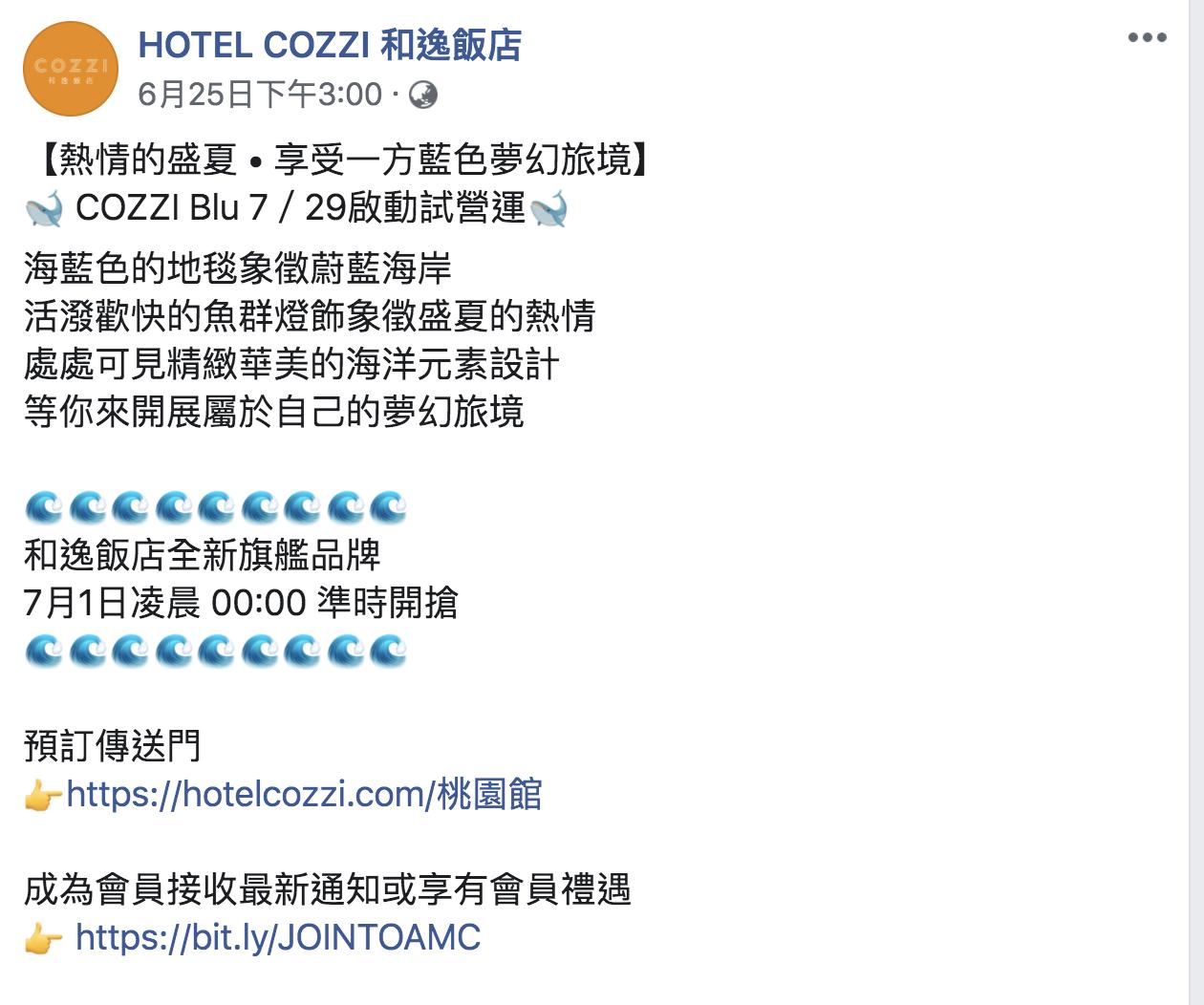 海洋旗艦飯店,位在日系水族館旁,7/1開放訂房、7/29營運~