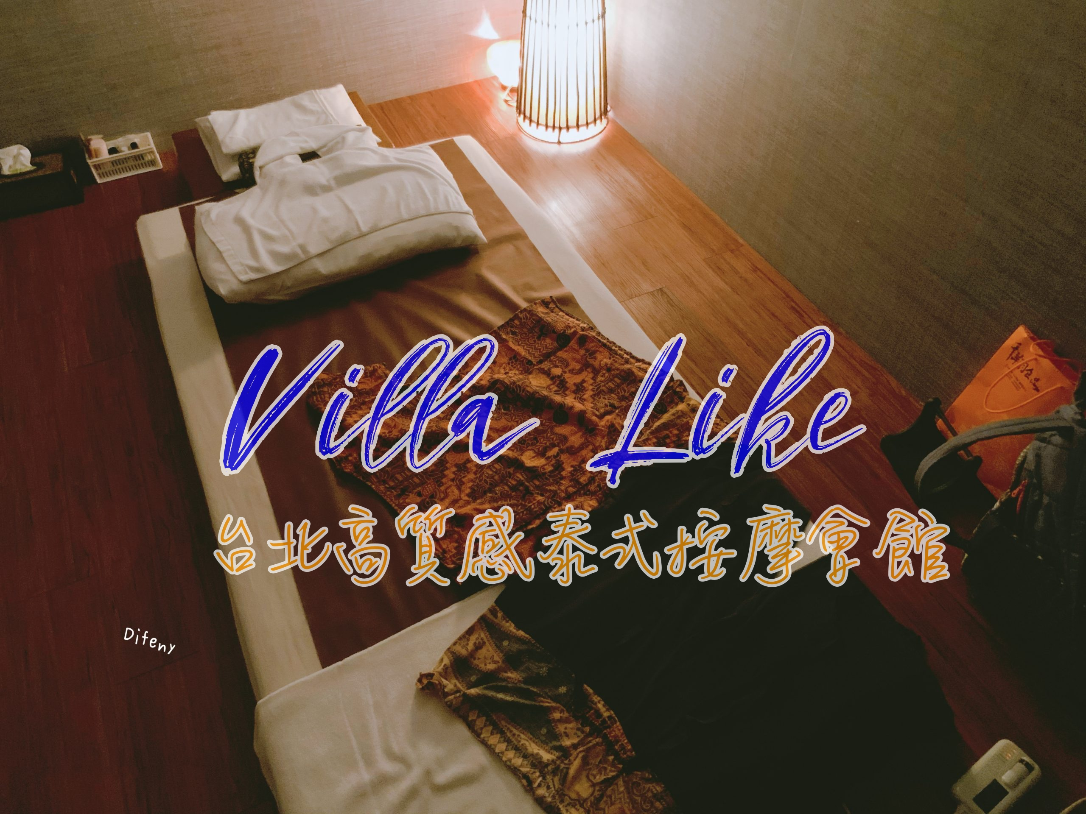 台北按摩超推薦|Villa Like悅禾莊園泰式按摩,不推銷、技術好、服務佳、頂級泰式按摩~這樣下訂更簡單~ @走走停停,小燈泡在旅行