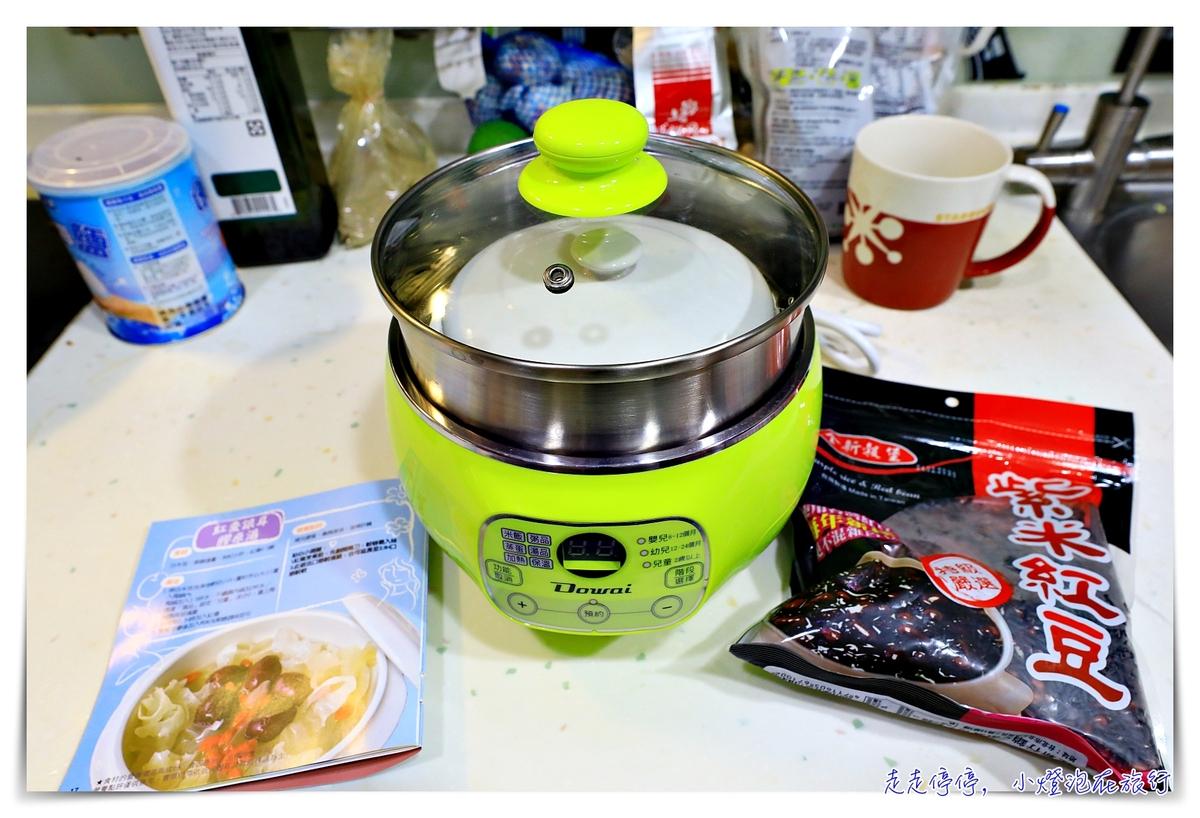 寶寶多功能健康鍋團購|蒸、煮、滷、燉、甜品、火鍋、煮飯、副食品,單身者的好幫手~免廚房也可以照顧自己~