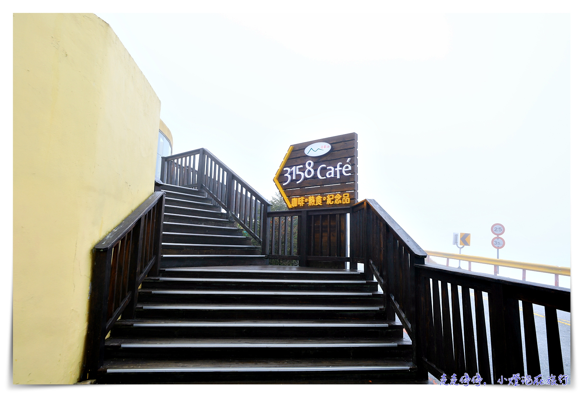 即時熱門文章:花蓮景點|合歡山3158cafe,台灣最高咖啡館,花蓮、南投交界處,松雪樓入口附近~