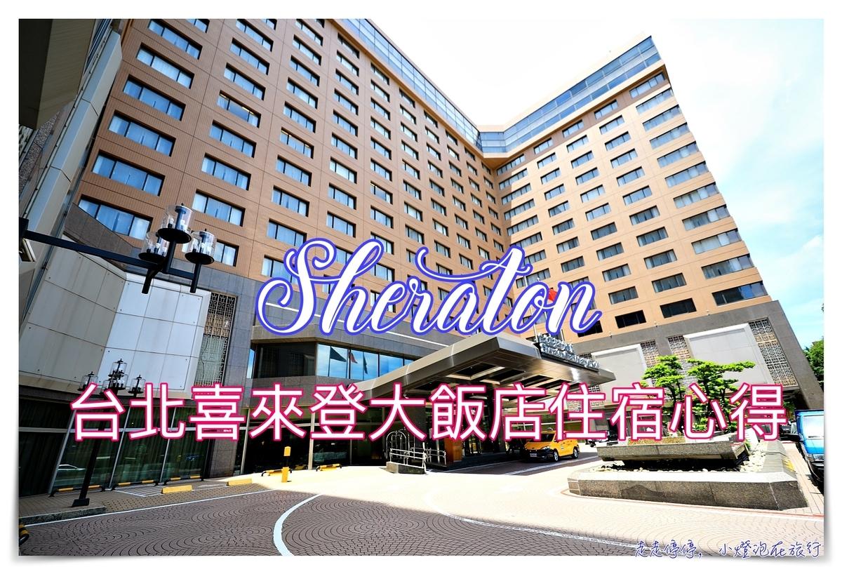 即時熱門文章:台北喜來登住宿心得|沈穩服務、餐食美味、國際住宿宴客好去處~米其林住宿