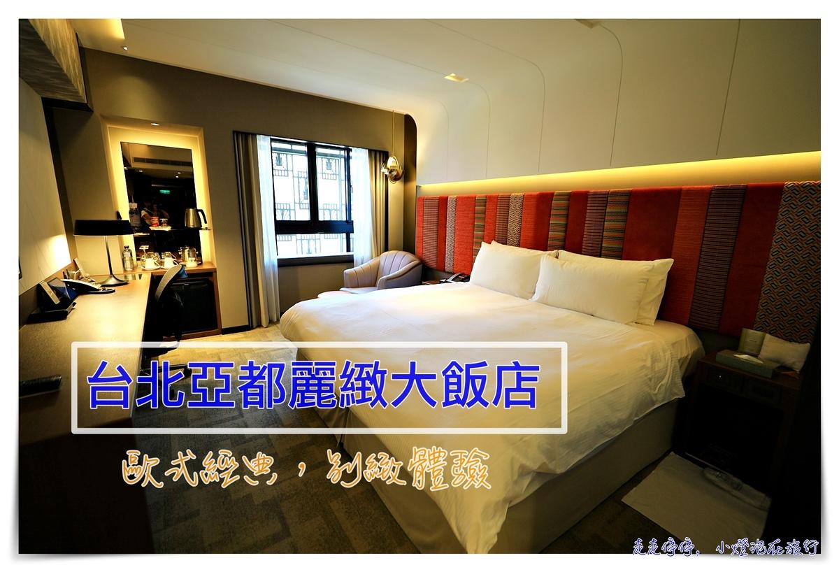即時熱門文章:台北亞都麗緻酒店|歐式風華般的高品質服務酒店住宿紀錄,天香樓、巴賽麗廳絕佳品味餐食~