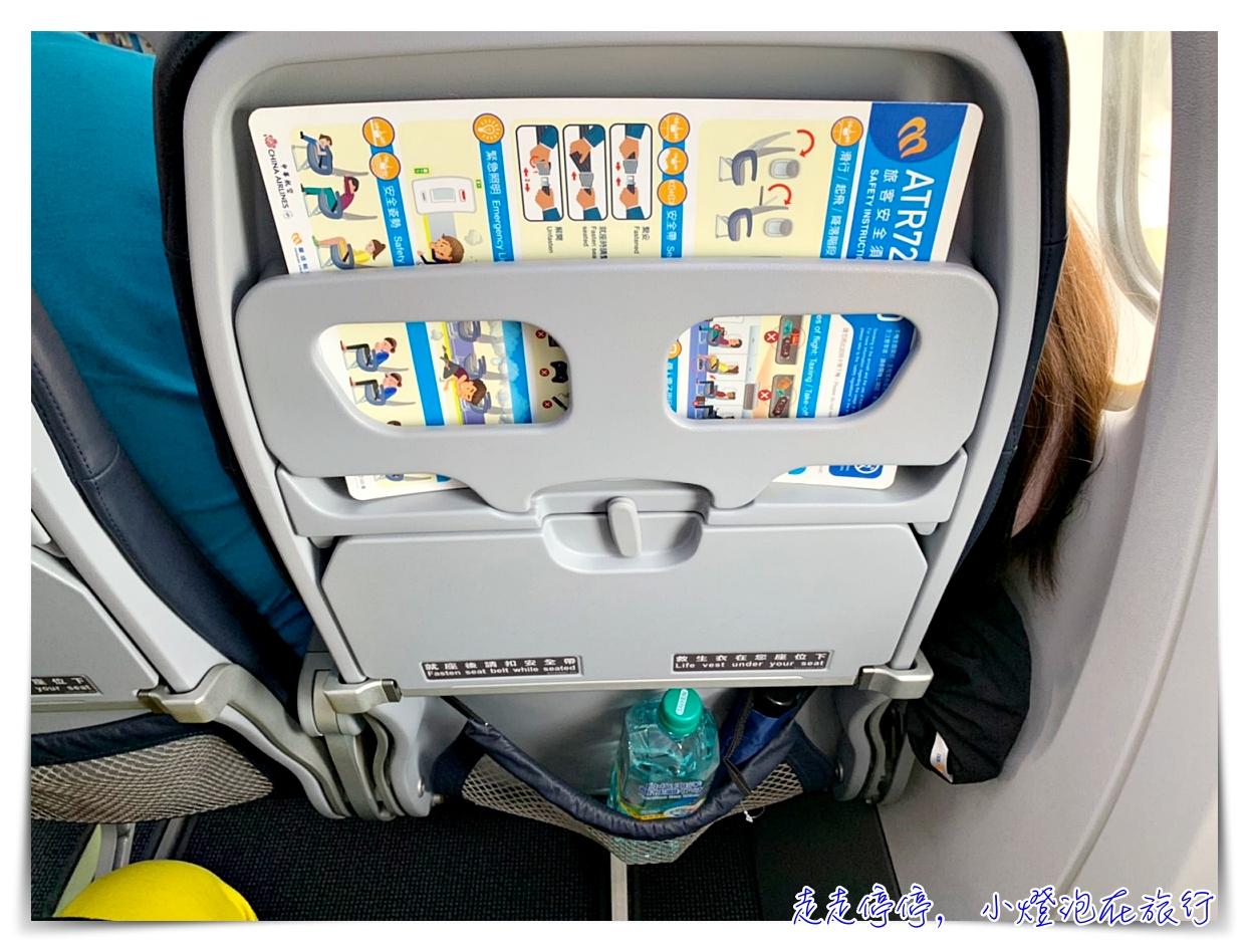 大中小飛機飛金門,哪一種最舒服?ATR72、ERJ190、A321,三種機型體驗記錄~