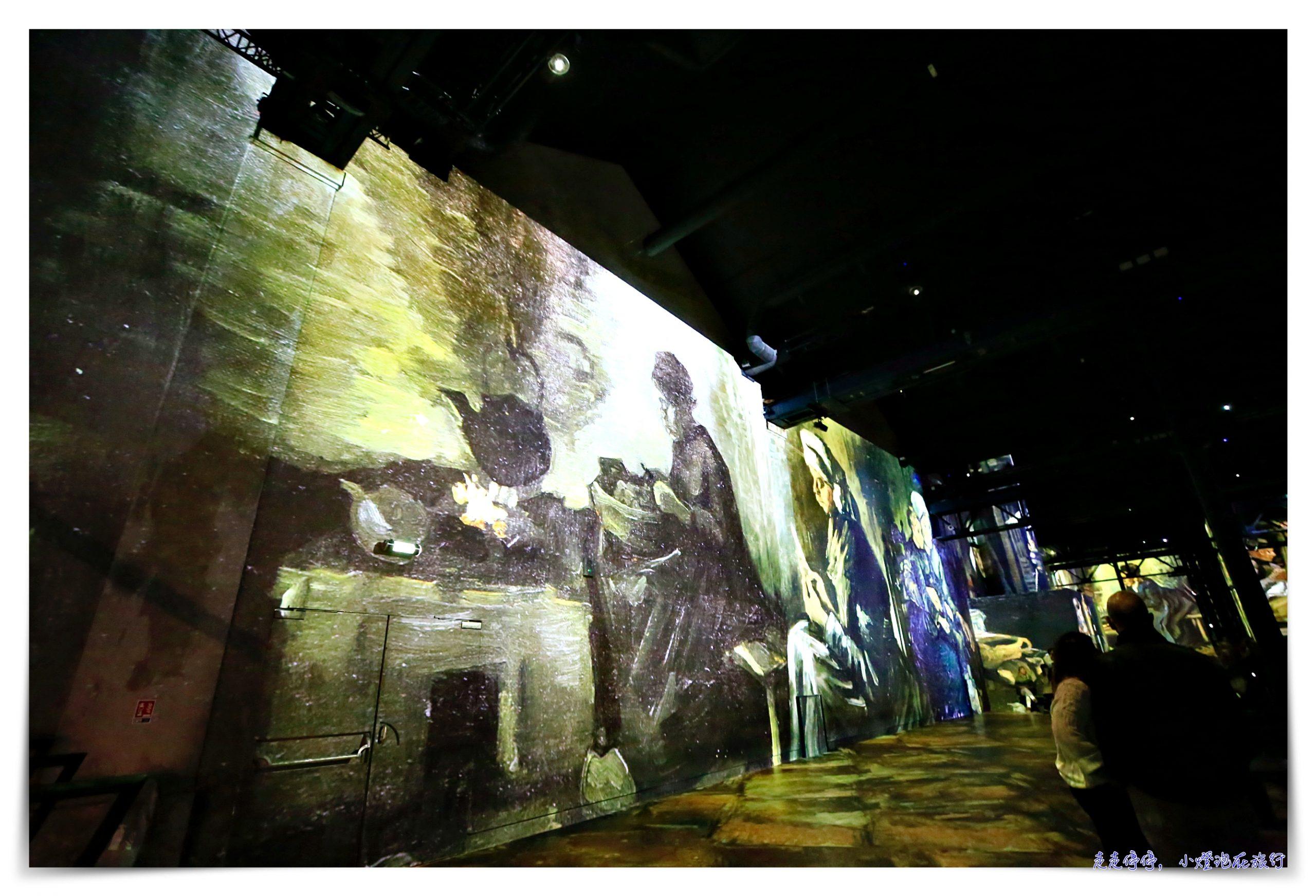 梵谷光影展|法國巴黎現場參觀心得,迷戀梵谷X巴黎~梵谷迷不可錯過的盛事~