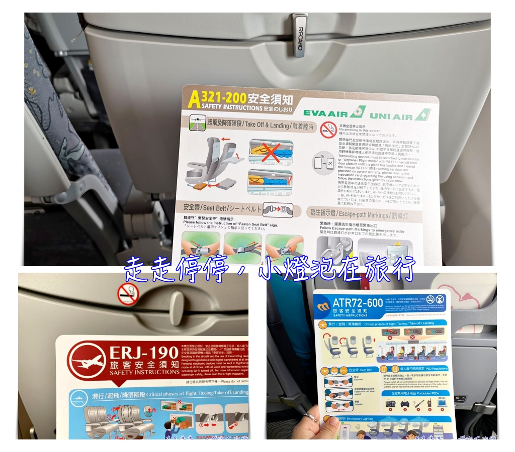 即時熱門文章:大中小飛機飛金門,哪一種最舒服?ATR72、ERJ190、A321,三種機型體驗記錄~