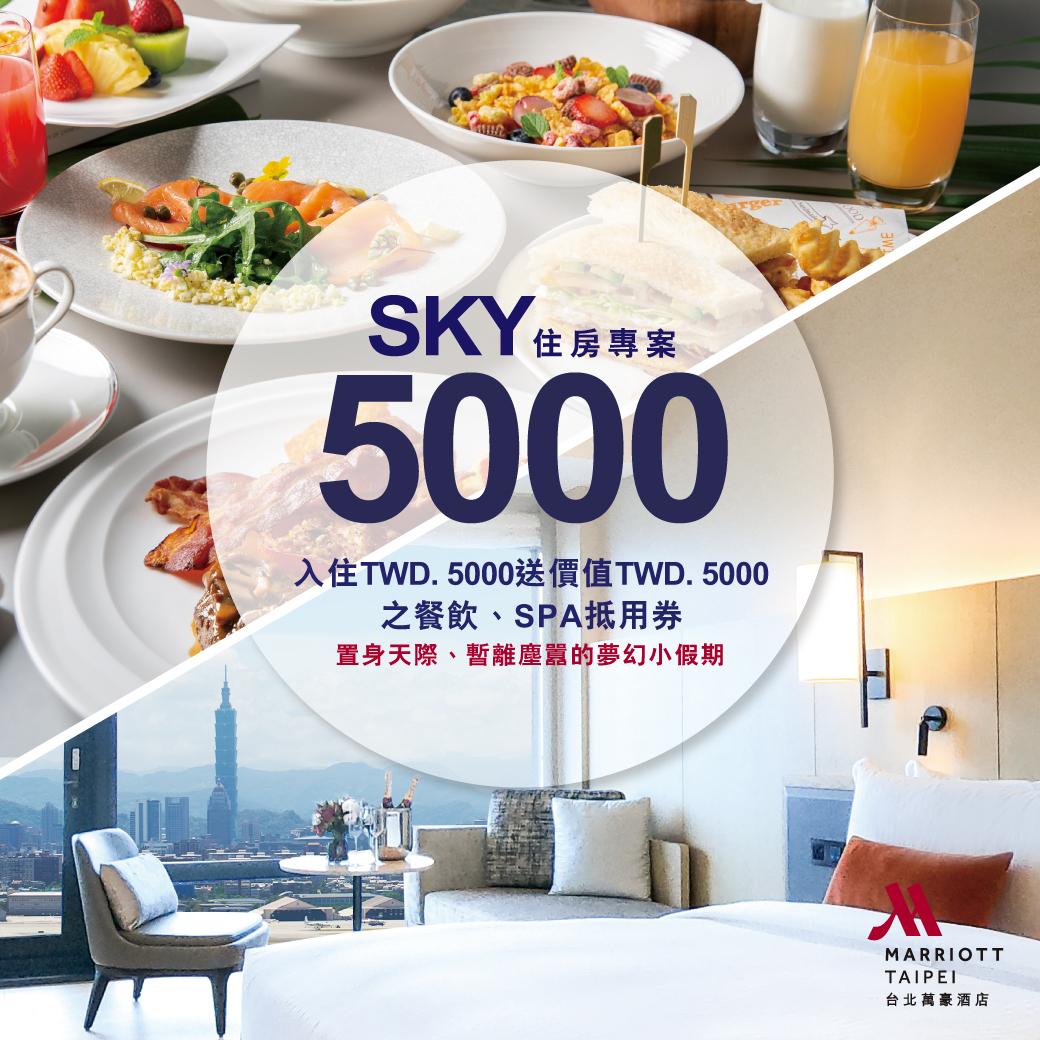 即時熱門文章:台北萬豪Sky5000,買5000送5000、住滿27小時,好評延長~可snp,最低4.5K入住~