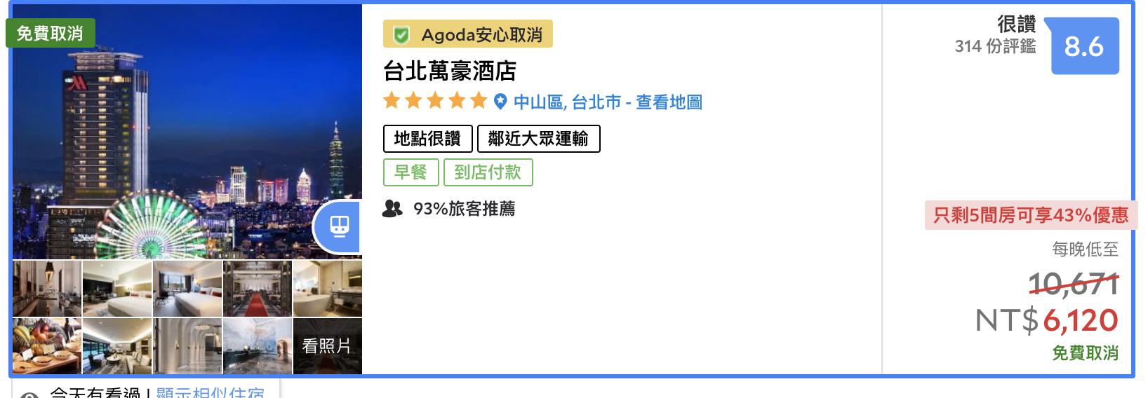 台北万豪酒店,4K入住、免费早餐与全天小点、晚间轻食、HH、可SNP~平日限定