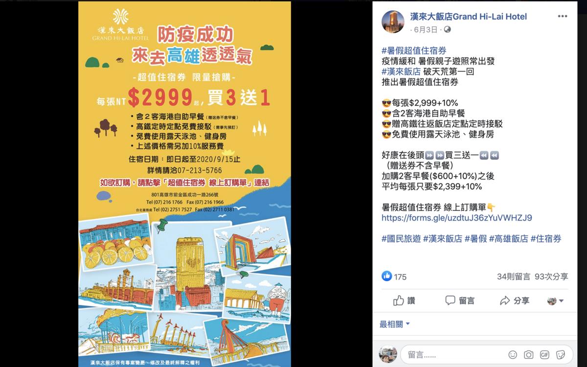 高雄五星買三送一,2999元起含早餐~熱情奔放南台灣,GO!