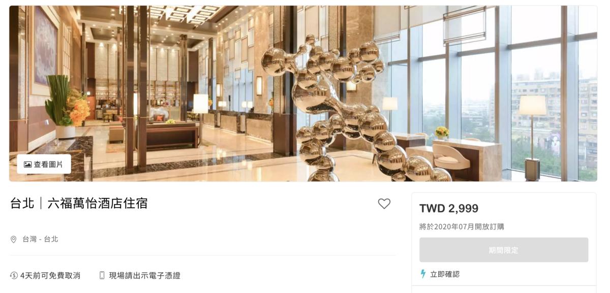 7/6開搶,台北六福萬怡暑假快閃,專屬連結下單,2999元含早餐~