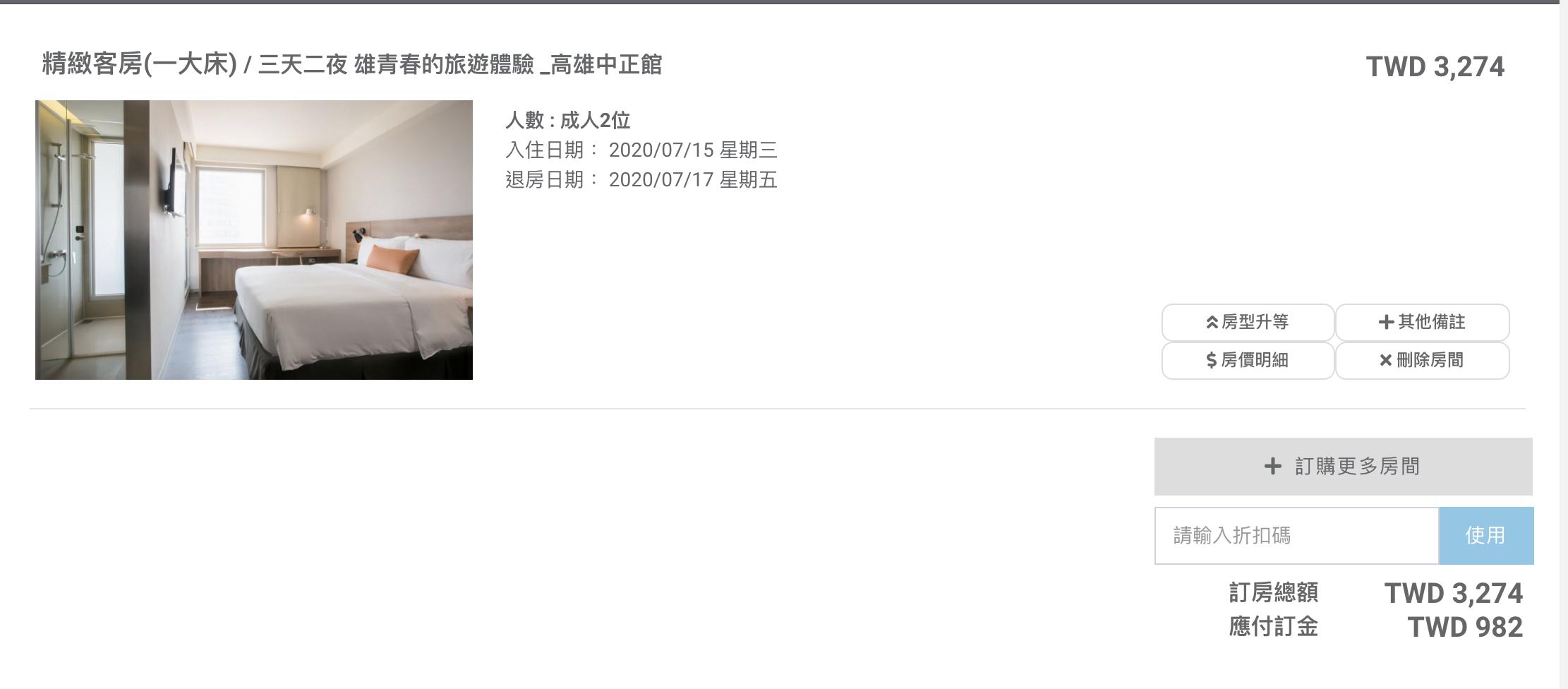 晶華輕品牌,高雄三天兩夜只要3K起,是兩個Night~含早餐~