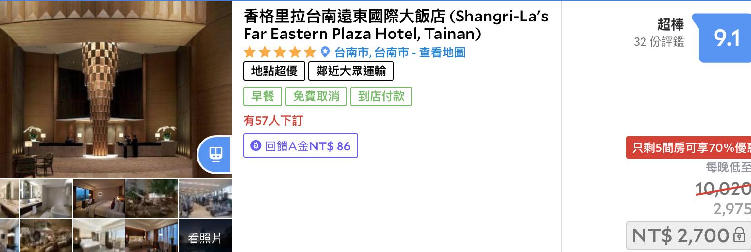 台南香格里拉推一間四晚或兩間兩晚的特惠,單晚最低2.1K起~適用安心旅遊補助~電話訂房比較簡單~平日限定