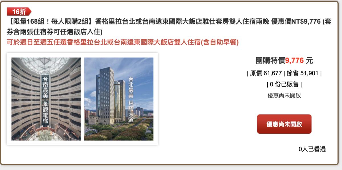 台北遠東香格里拉,幾乎下殺雅仕套房,4.8K,十點限量開搶~含豪華閣~