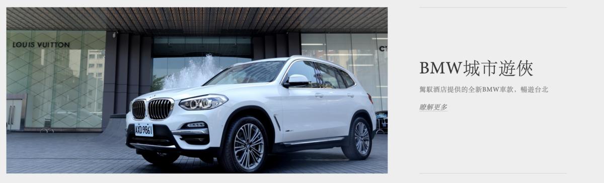 晶華BMW專案,精緻套房含BMW一天任你開,7K有找~9/30前~安心旅遊可~