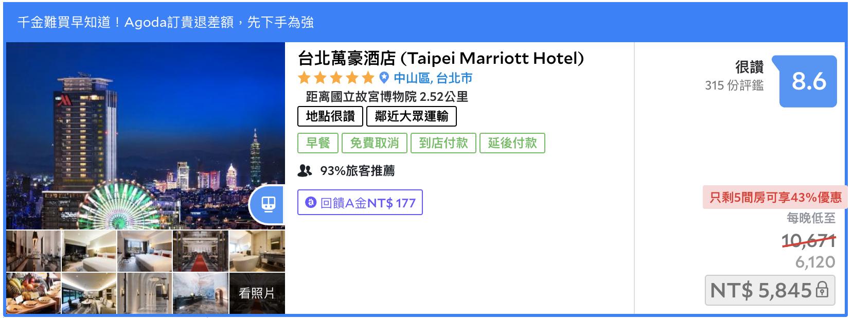台北萬豪訂房,4K專案還有零星房間,含早餐、行政酒廊、早入住晚退房~可SNP(查房日期:7/13)