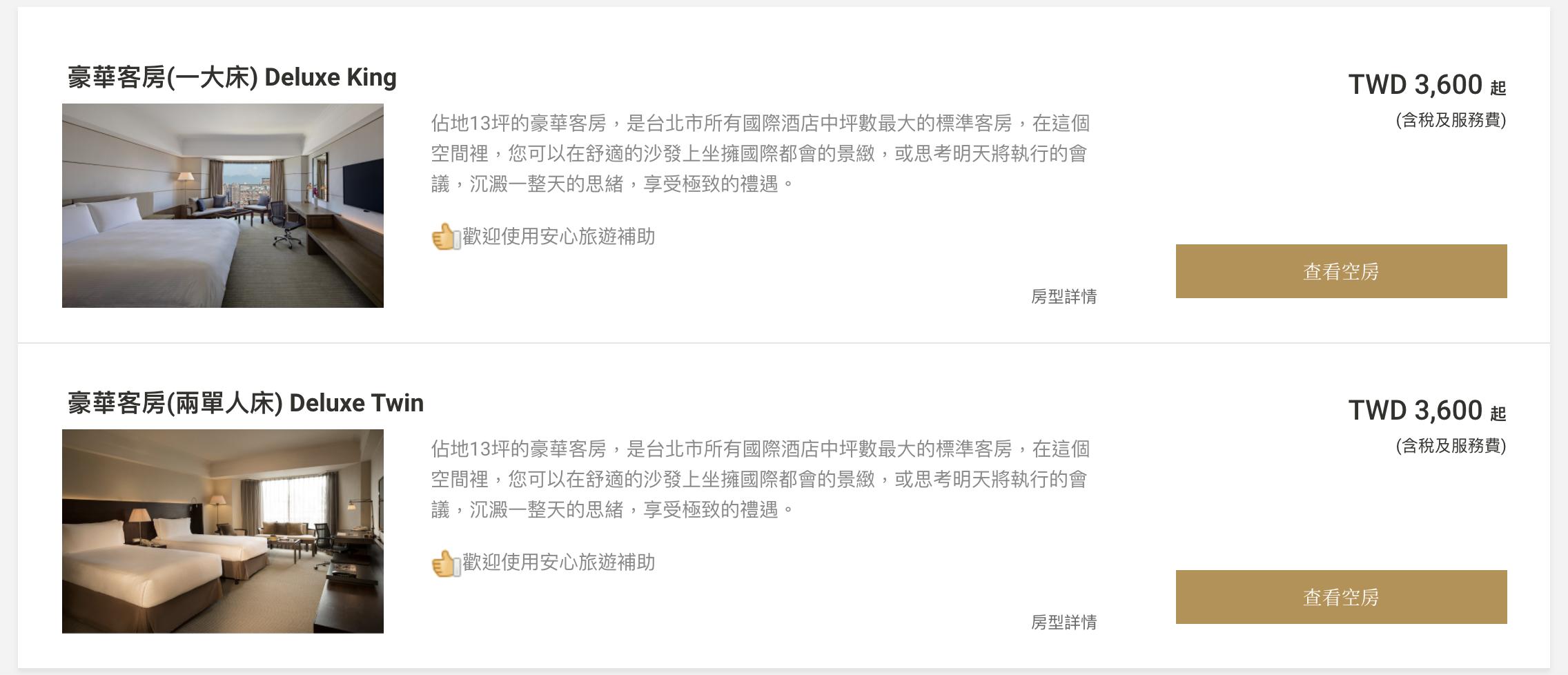 台北夜未央,晚入住、送冠軍牛肉麵,3.6K~安心旅遊補助可~