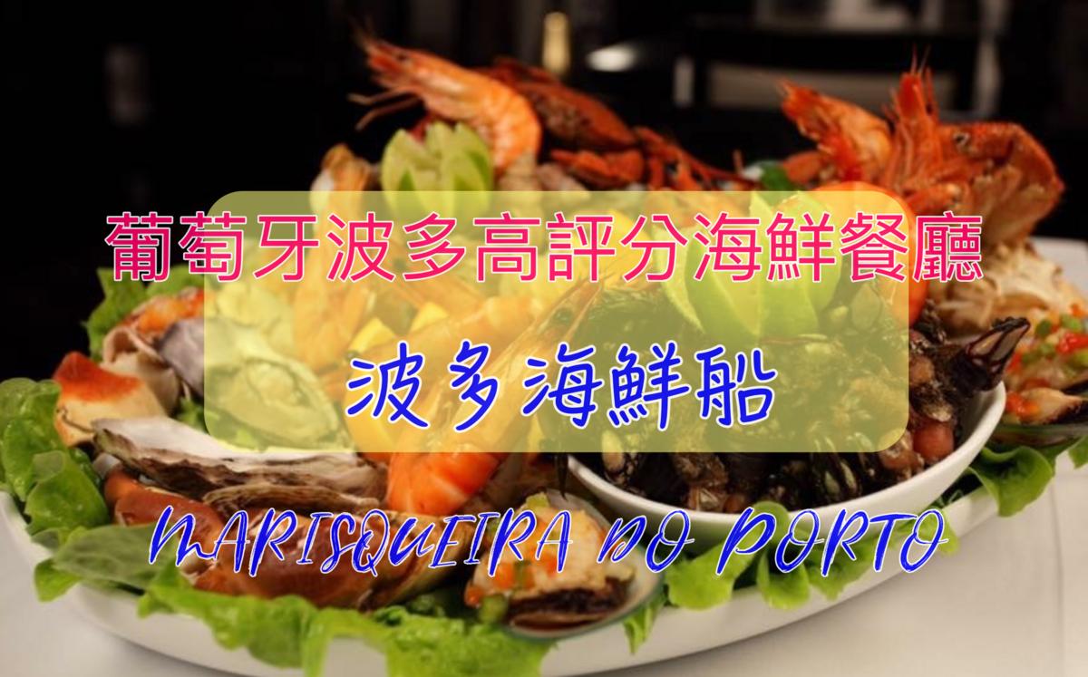 波多美食高評分海鮮船|MARISQUEIRA DO PORTO高檔餐廳很划算,來波多必吃海鮮餐廳~質感餐廳超推薦~ @走走停停,小燈泡在旅行
