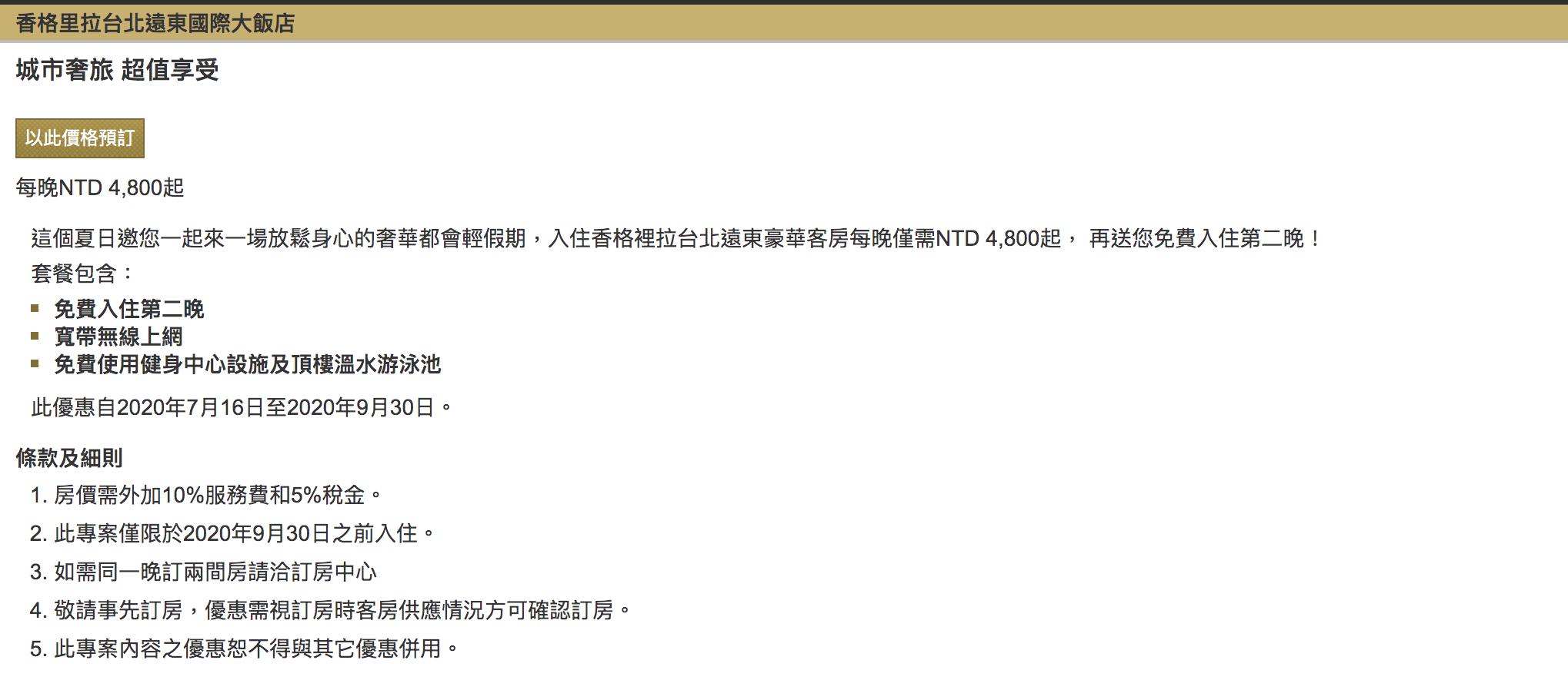 台北遠東,老師們可以用4.3K入住,豪華閣與升等房型~另一個全體都可用4.8K買一送一~