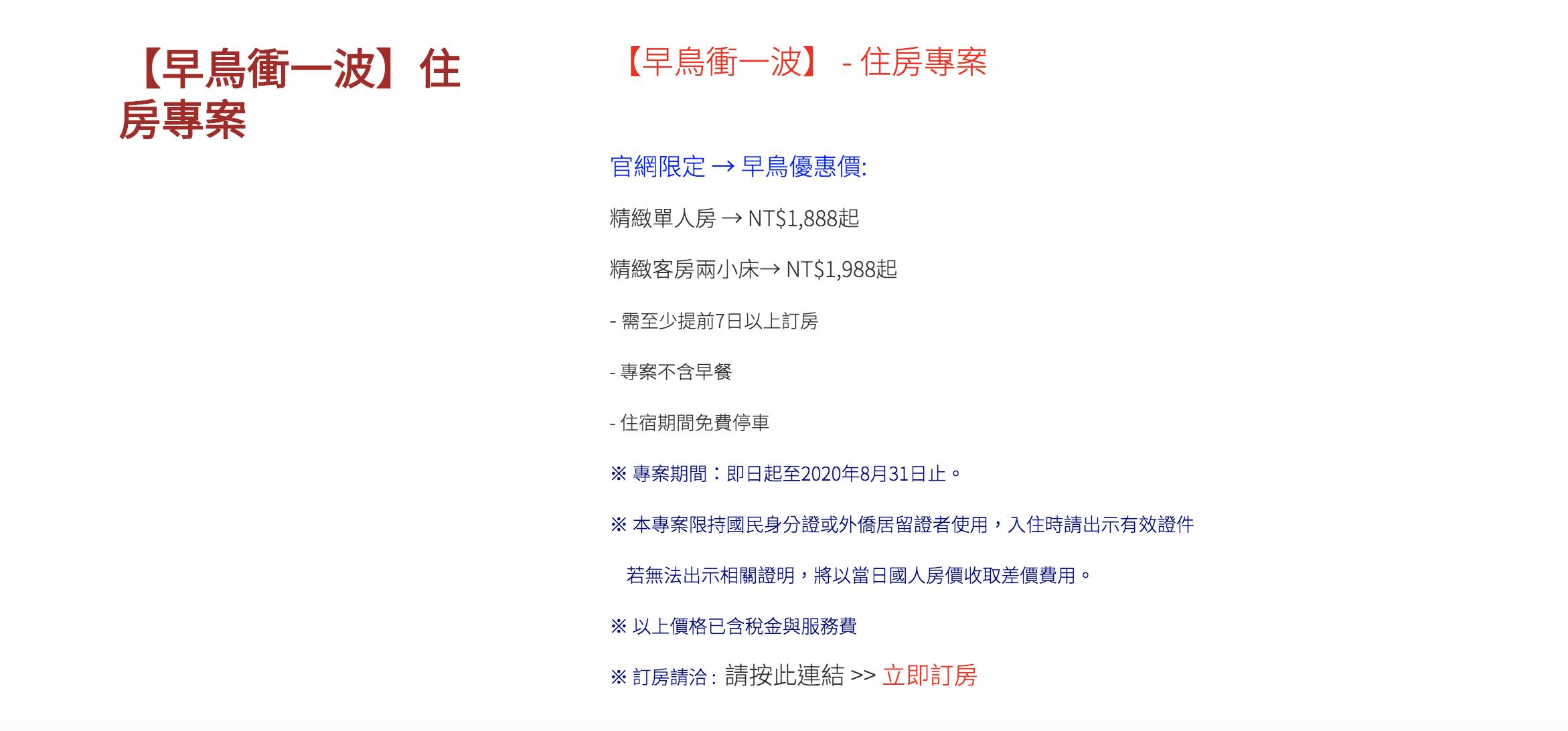 台北國賓,早鳥最低2人/1080可入住(安心旅遊補助),不含早餐~
