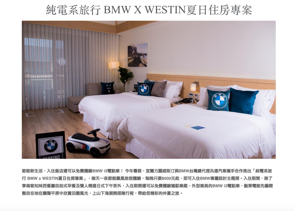 宜蘭威斯汀度假村|純電系旅行 BMW X WESTIN夏日住房專案,含早餐、下午茶還可以開BMW i3,還有專屬贈品~
