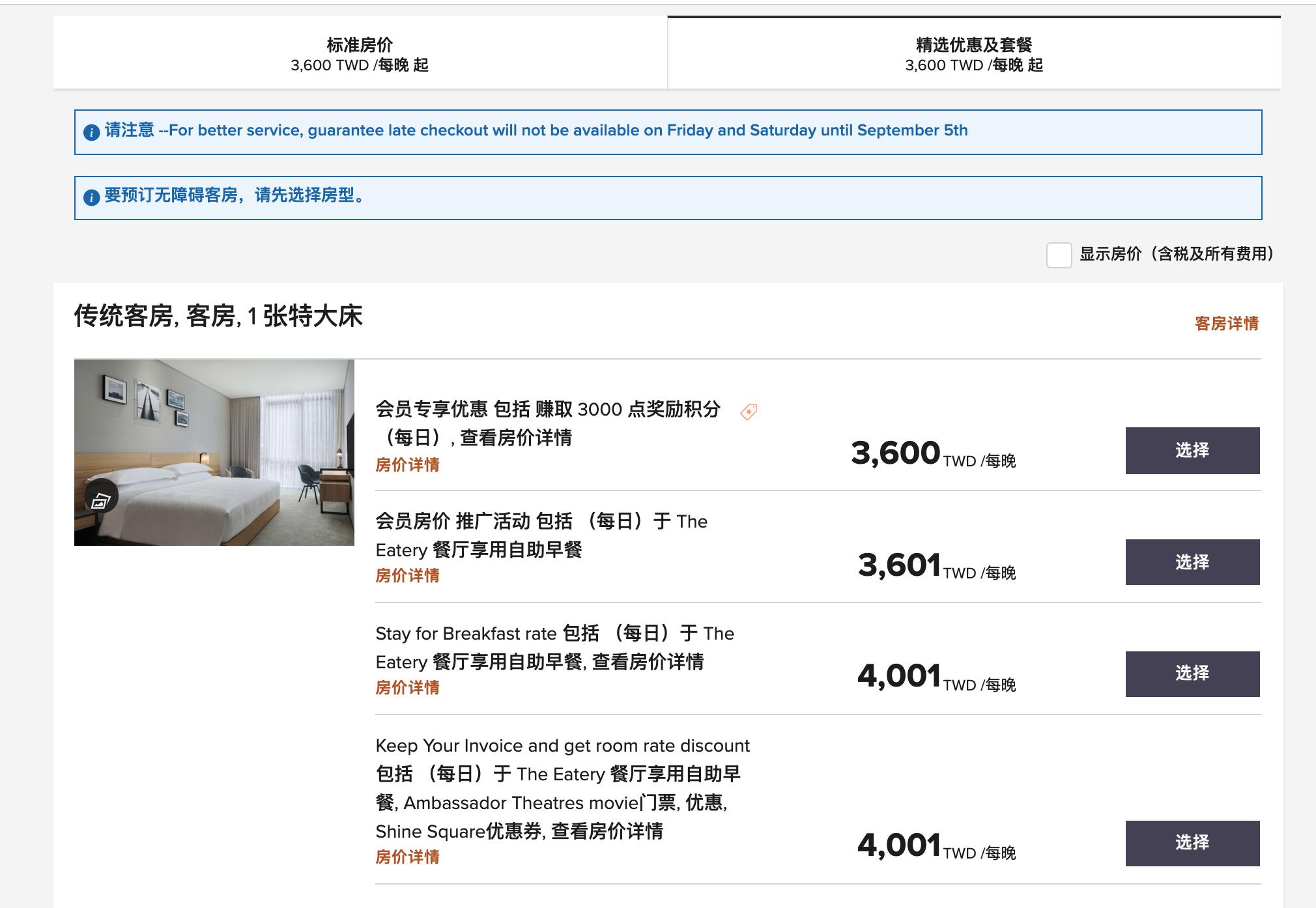 林口福朋喜來登,憑發票可折抵房費~最高折抵1500還送票喔~10/31止
