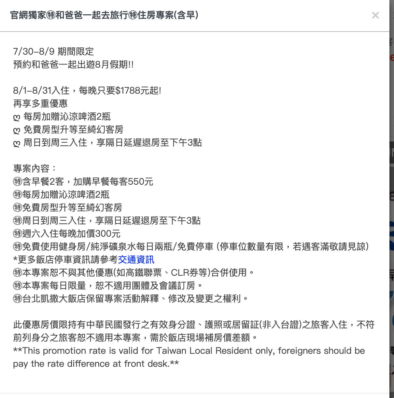 台北凱撒,跟爸爸一起去旅行,可安心旅遊補助,最低788元雙人入住含早餐~升等房型還送啤酒~