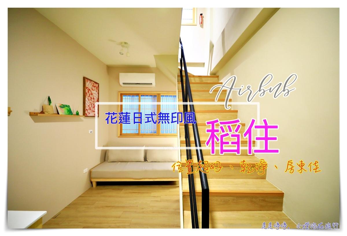 即時熱門文章:花蓮日式Airbnb|稻住。隱身巷弄內的日式質感公寓,近夜市、花蓮創意文化園區