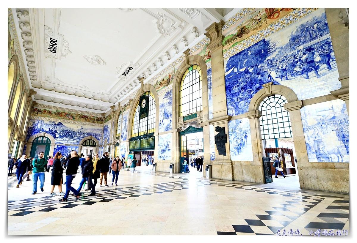 真的是世界最美車站嗎?|葡萄牙波多聖本篤車站São Bento Railway Station,波多必訪景點之一