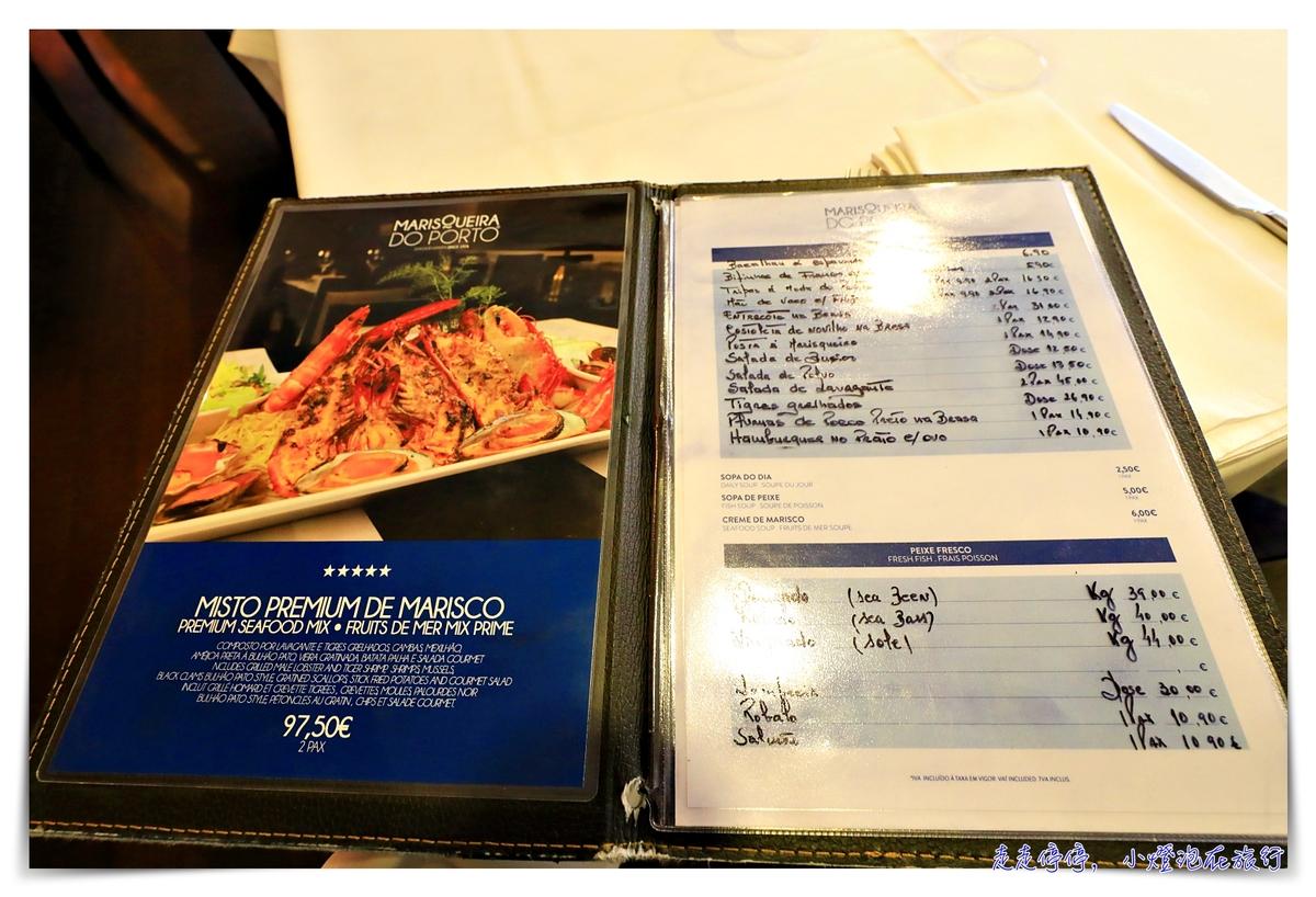 波多美食高評分海鮮船|MARISQUEIRA DO PORTO高檔餐廳很划算,來波多必吃海鮮餐廳~質感餐廳超推薦~