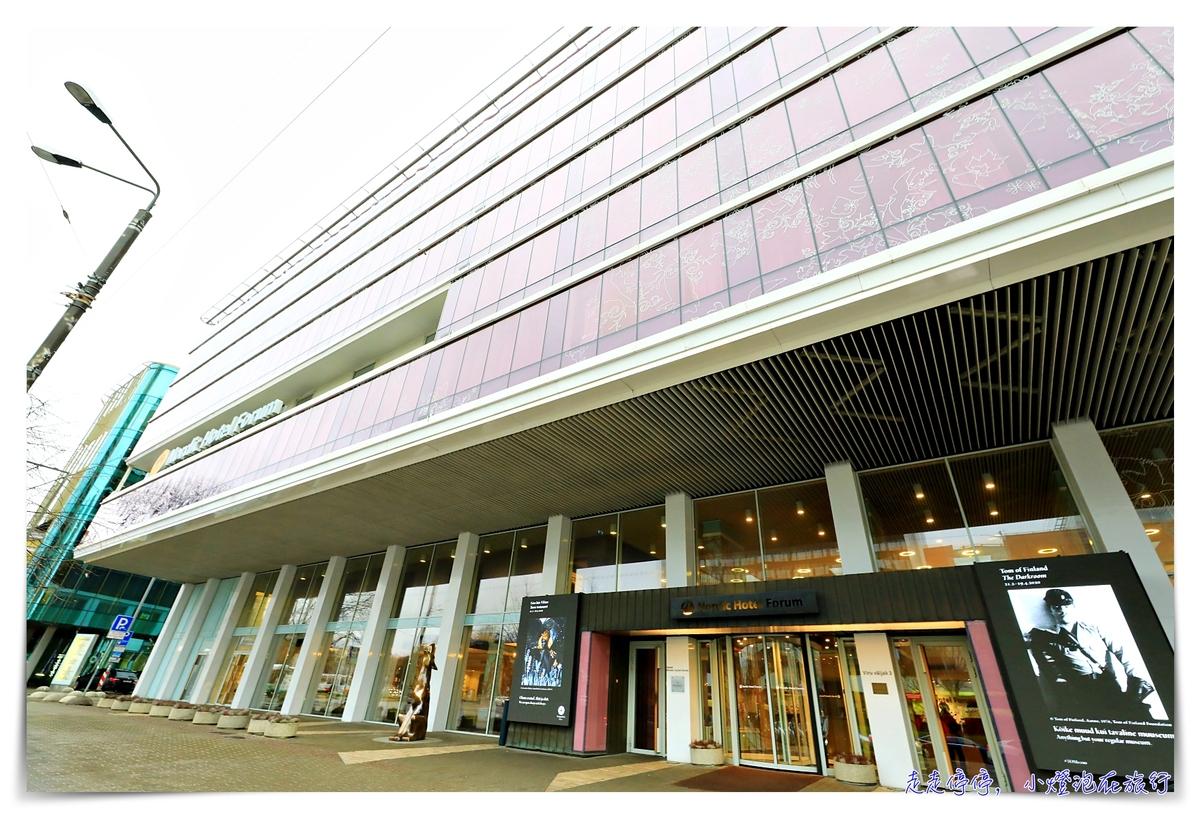 塔林住宿四星饭店|Nordic Hotel Forum,四星酒店、近商场、老城区步行可达,服务品质佳~