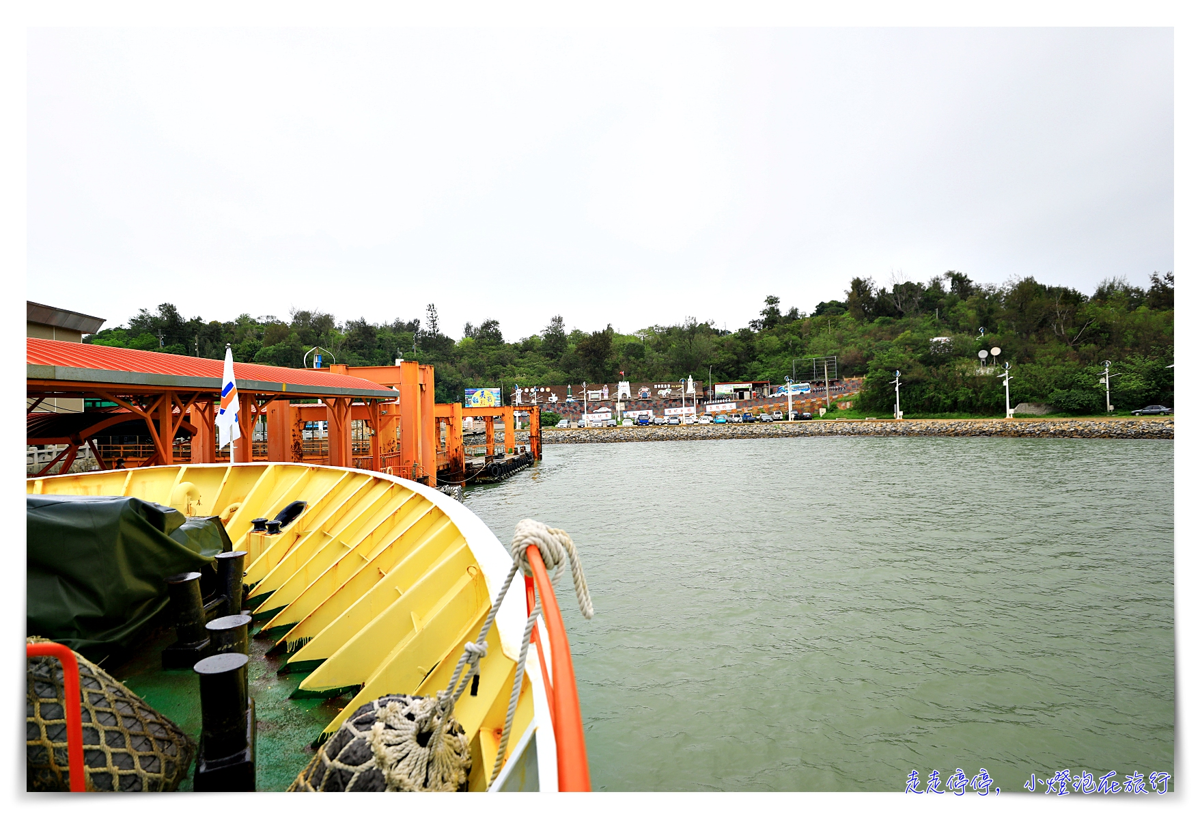 即時熱門文章:大金門到小金門|搭船15分鐘前往小金門烈嶼交通手段