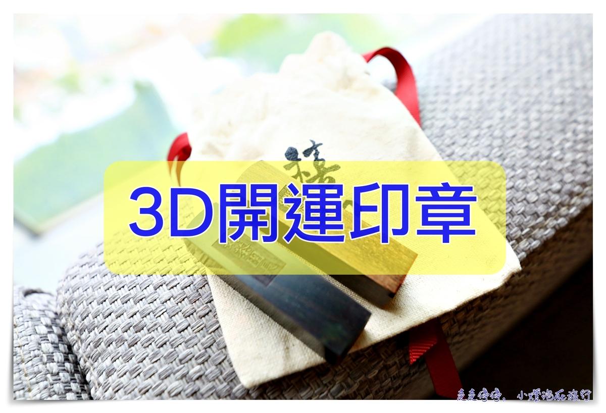 最新推播訊息:這個3D印章很厲害,送禮自用兩相宜,開運可以參考~