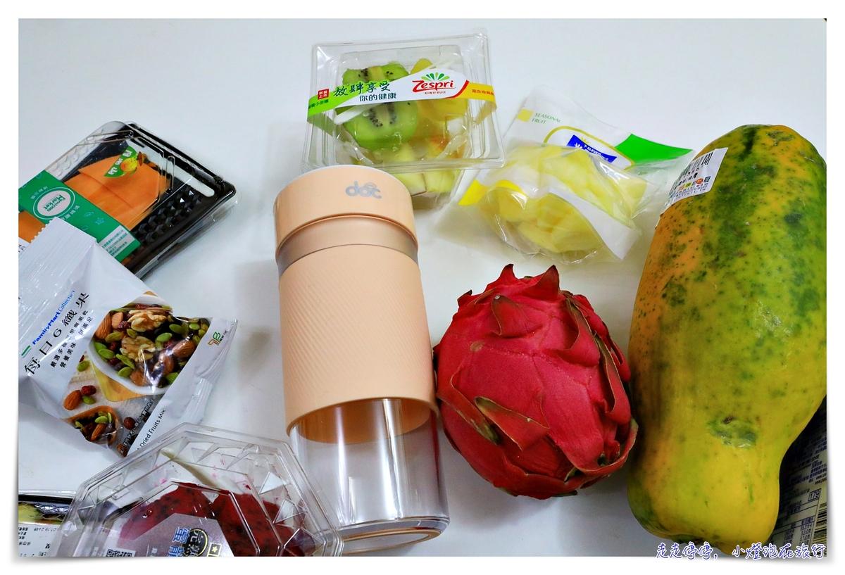 每天在便利商店買的水果就可以喝到新鮮果汁的秘訣|奧地利Doc Green輕享果汁杯,唯一通過德國LFGB食品級認證的隨行果汁機~